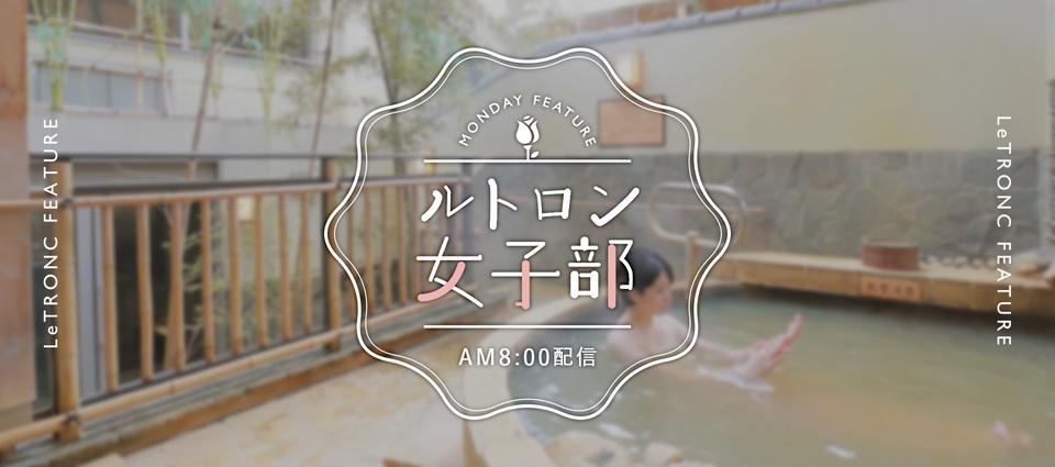 11月26日は「いい風呂の日」温活におすすめな都内の銭湯6選