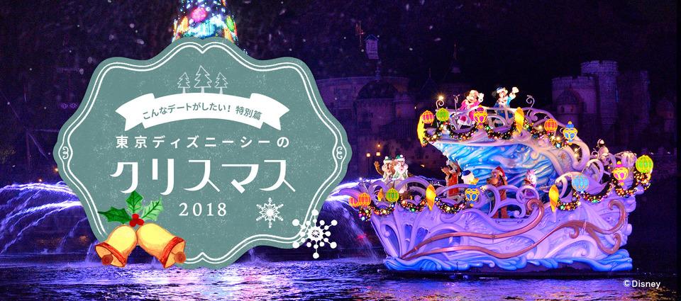 【2018年】東京ディズニーシーのクリスマスを楽しむポイント6選