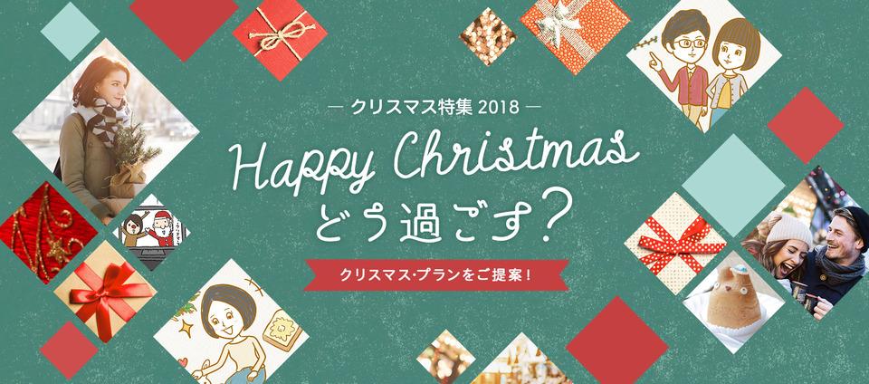 2018年のクリスマスはどう過ごす?タイプ別おすすめスポット特集