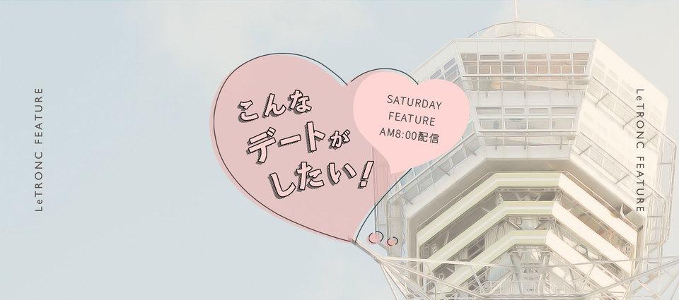 大阪・天王寺でデートするならココ!おすすめスポット6選