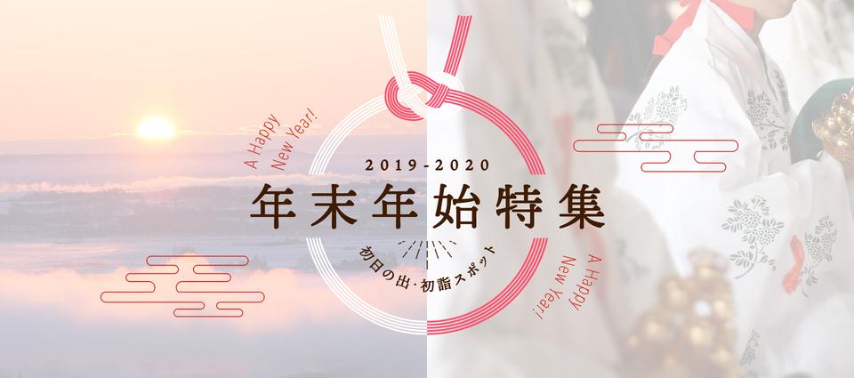 【2019-2020年】年末年始特集〜年越し・初日の出・初詣スポット〜