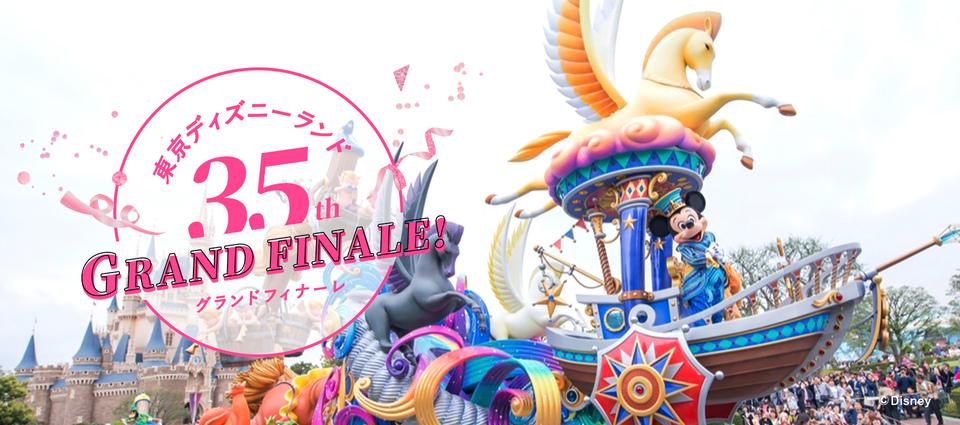 ついに35周年グランドフィナーレ!東京ディズニーランド特集