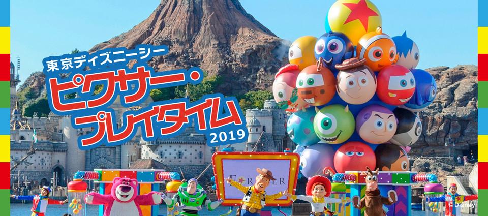 ボードゲームみたいな世界で遊ぼう!「ピクサー・プレイタイム 2019」