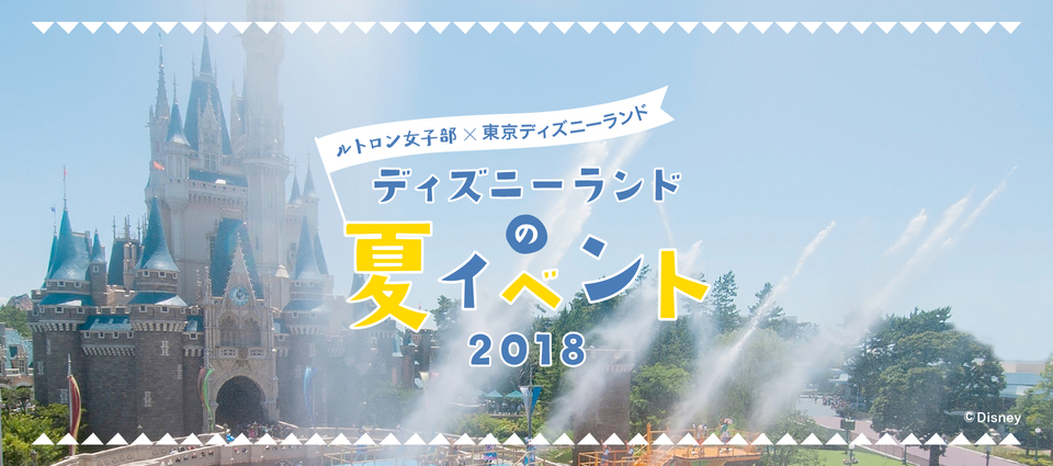 夏の東京ディズニーランドを100%楽しむ方法