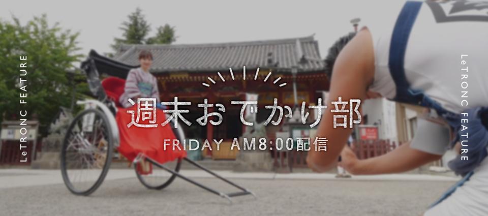 """日本の""""粋""""にふれる。浴衣で巡る浅草さんぽ"""