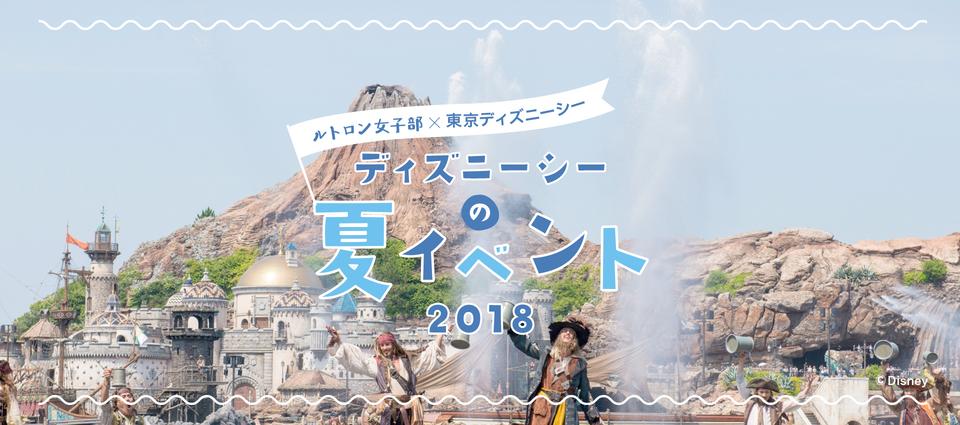 東京ディズニーシーの夏を満喫する方法