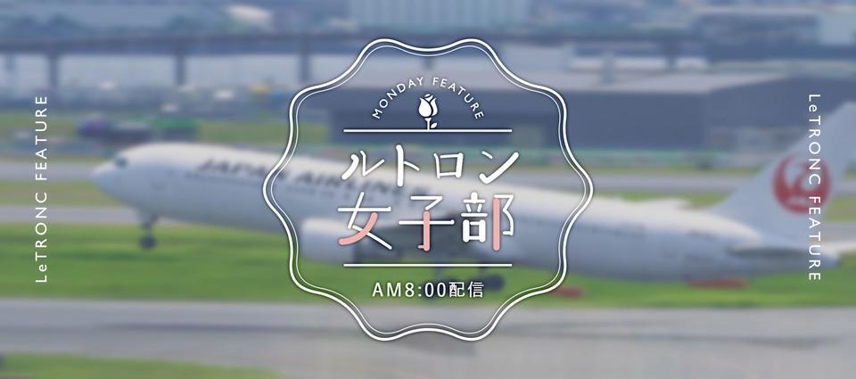 ココロオドル。羽田空港のツウな楽しみ方