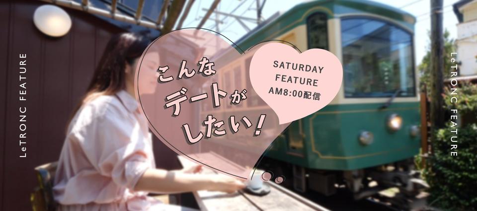 """夏の終わりに江ノ電で巡る""""暮らすように楽しむ""""湘南デート"""