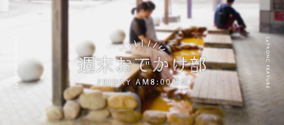 日本三古泉の湯を堪能!疲れを癒やす「有馬温泉」巡り旅