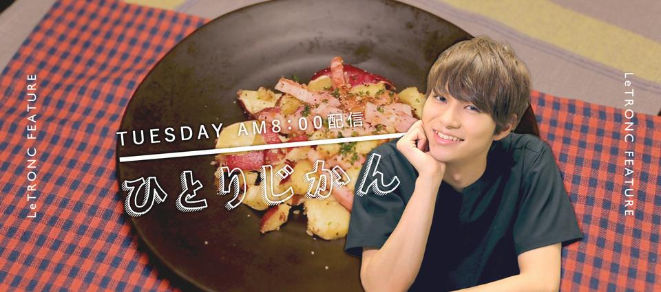 食欲の秋に食べたい!彼から学ぶ旬レシピ