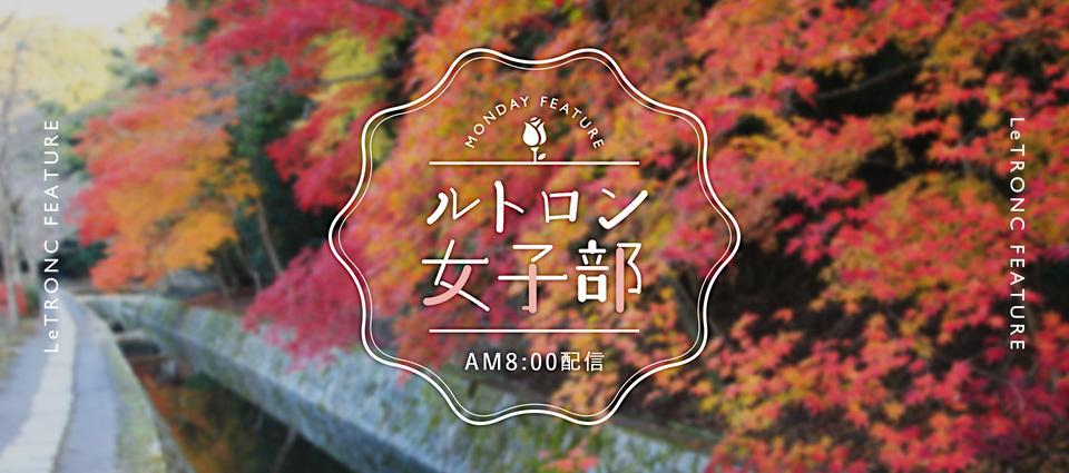 穴場の紅葉を探して。京都東山の女子旅へ