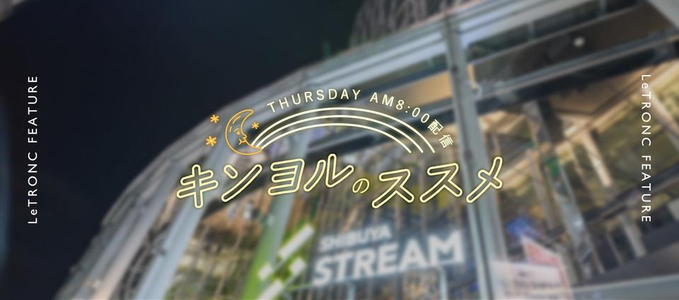 新たなランドマーク誕生!大型複合施設「渋谷ストリーム」特集