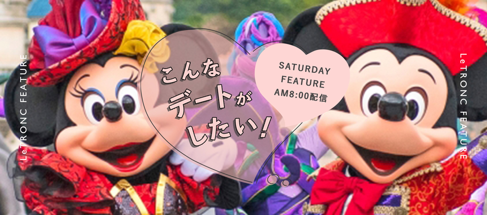 ヴィランズたちが集結!東京ディズニーシー ハロウィーン2018大特集