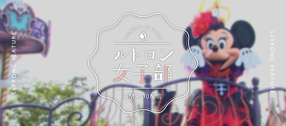 """ゴーストが誘う""""怖かわいい""""世界!東京ディズニーランド ハロウィーン2018"""
