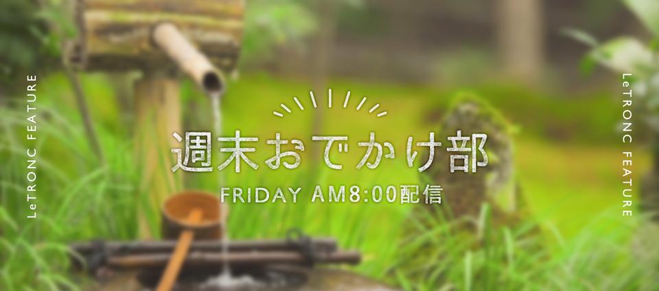 週末は京都「嵐山」で秋旅!情緒ある秋景色を満喫しよう