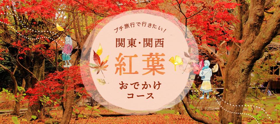 関東 プチ 旅行