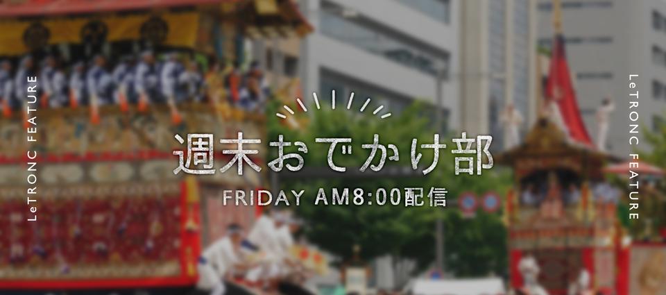 京都に夏を告げる。日本三大祭り「祇園祭」