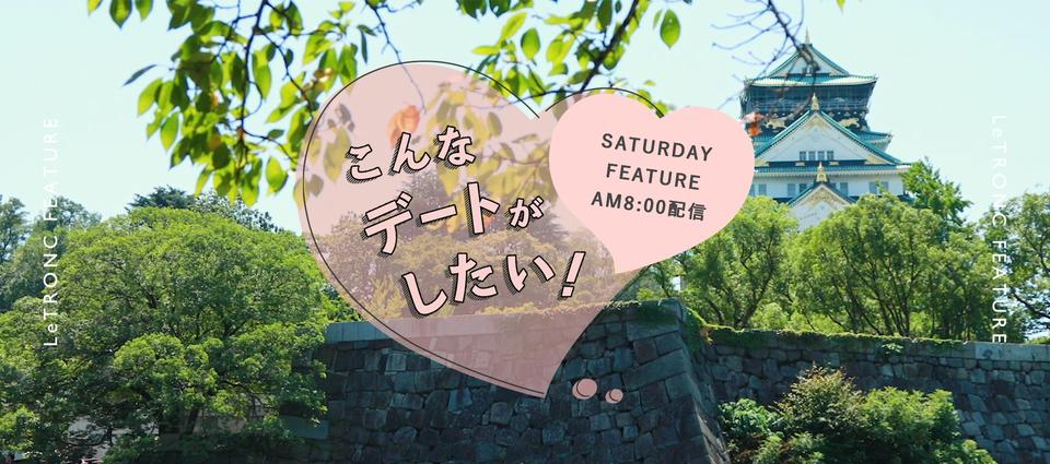 週末デートで訪れたい!「大阪城周辺」おすすめスポット7選