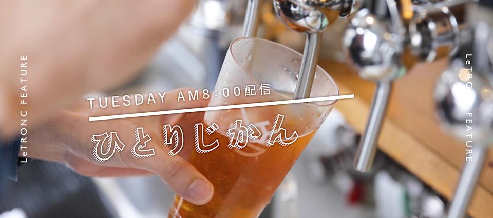 おしゃれに楽しむ!一人で行きたい東京クラフトビールの名店6選