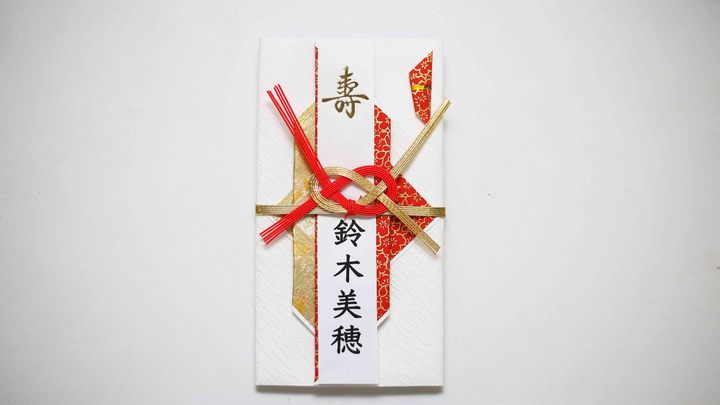 書き方 祝儀 結婚 祝い 袋