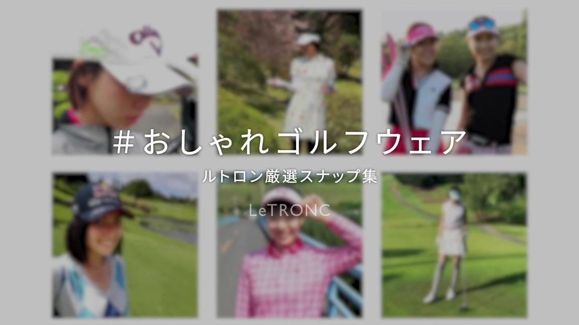 d682d90eed80c ゴルフ女子必見!参考にしたいおしゃれゴルフウェアスナップ | ルトロン