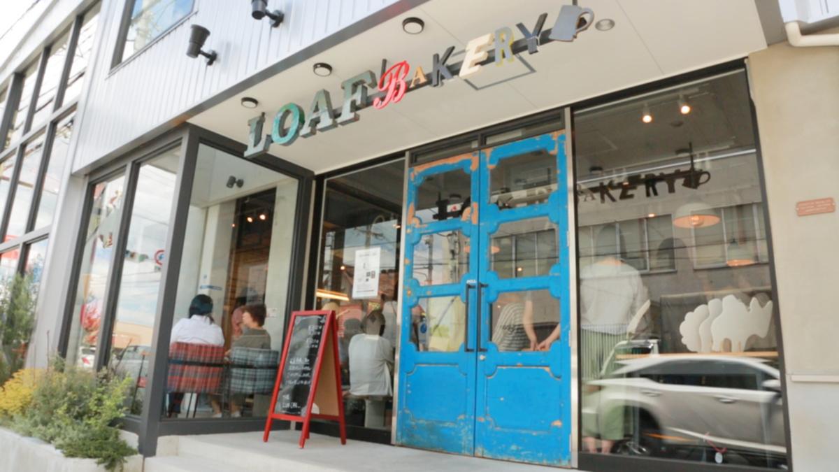LOAF Bakery・The LOAF Cafe