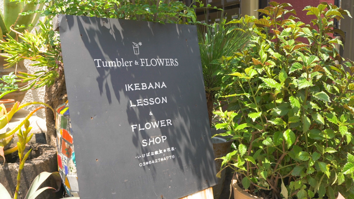 Tumbler & FLOWERS