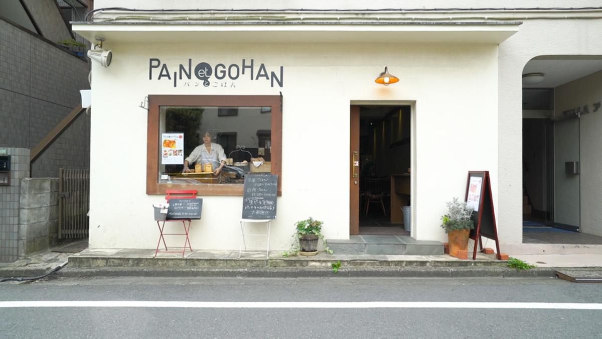 PAIN et GOHAN(パンとごはん)