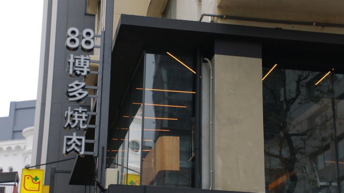 hachihachi東京赤坂店