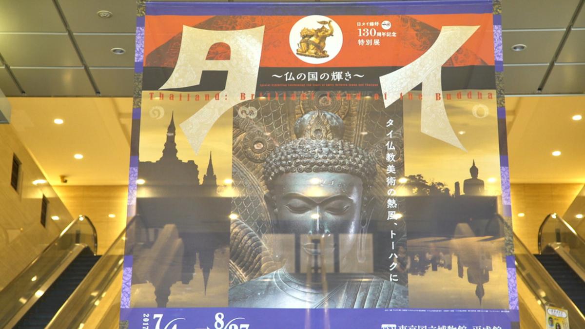 タイ~仏の国の輝き~