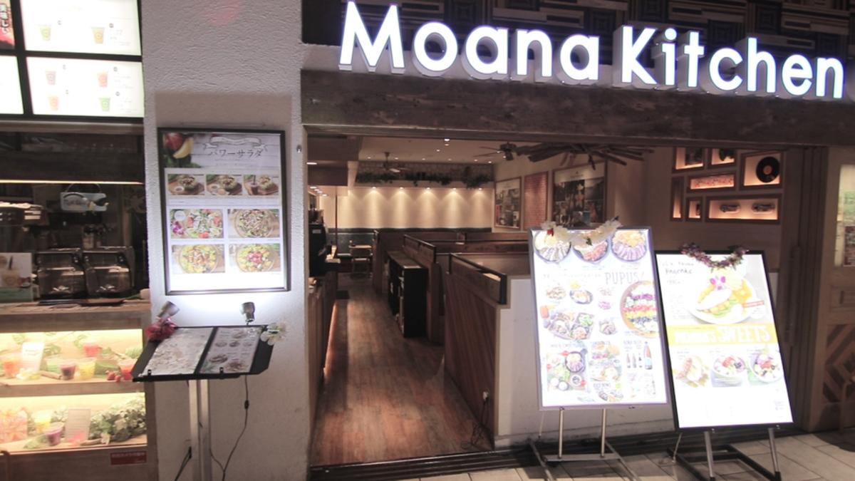 モアナキッチンカフェ 有楽町イトシア店