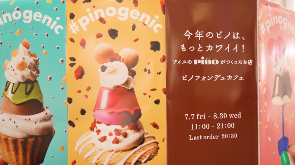 ピノフォンデュカフェ東京