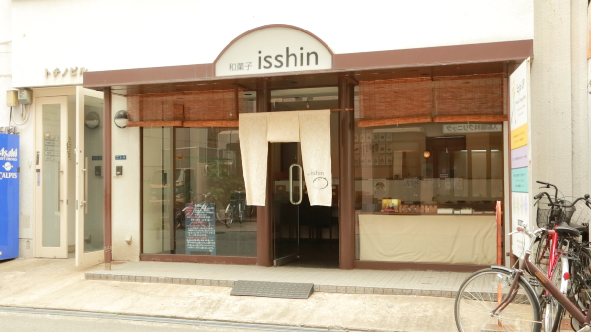 和菓子 isshin