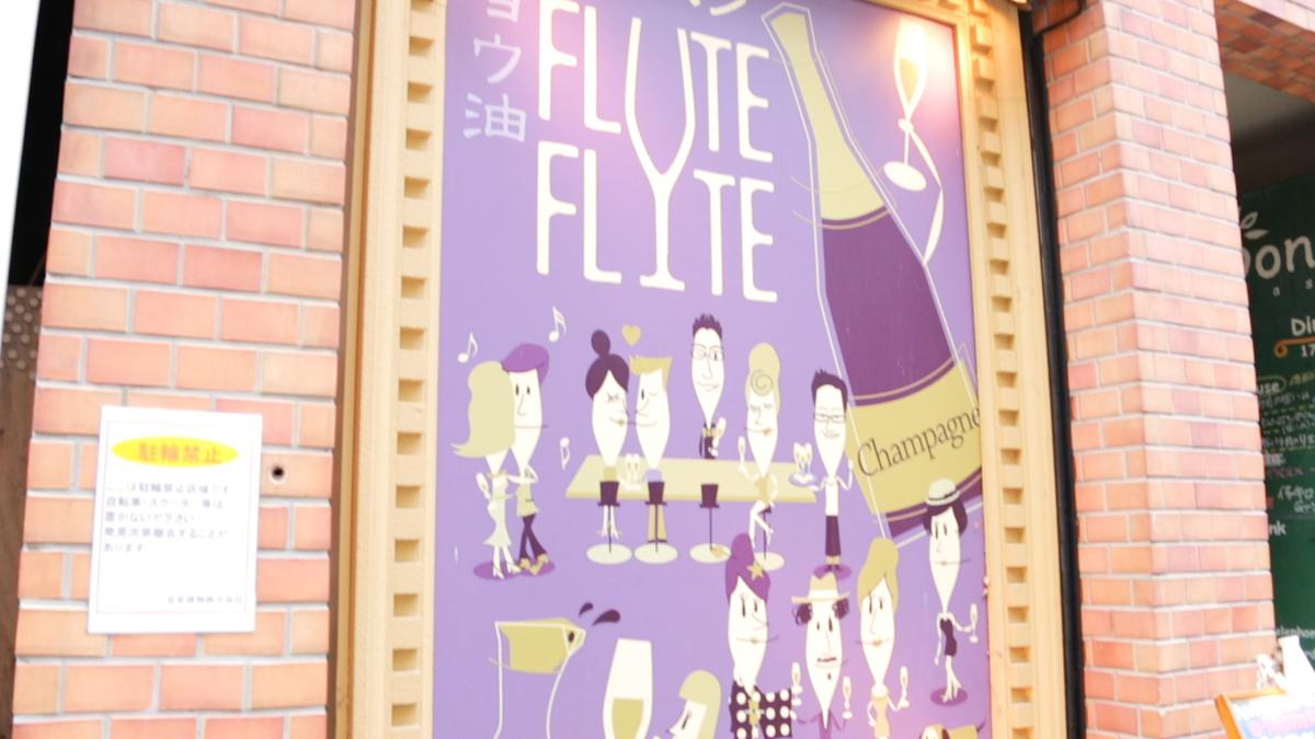 シャンパン&醤油バー FLUTE FLUTE