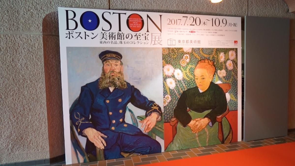 ボストン美術館の至宝展-東西の名品、珠玉のコレクション