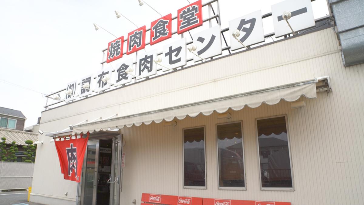 焼肉食堂(卸)調布食肉センター
