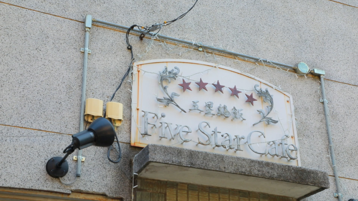 Five Star Cafe