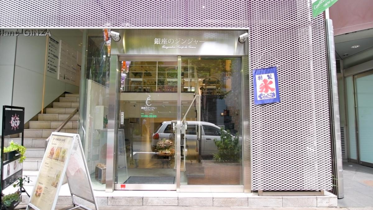 銀座のジンジャー 銀座本店