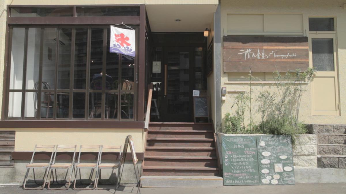 二階の食堂 kanegafuchi