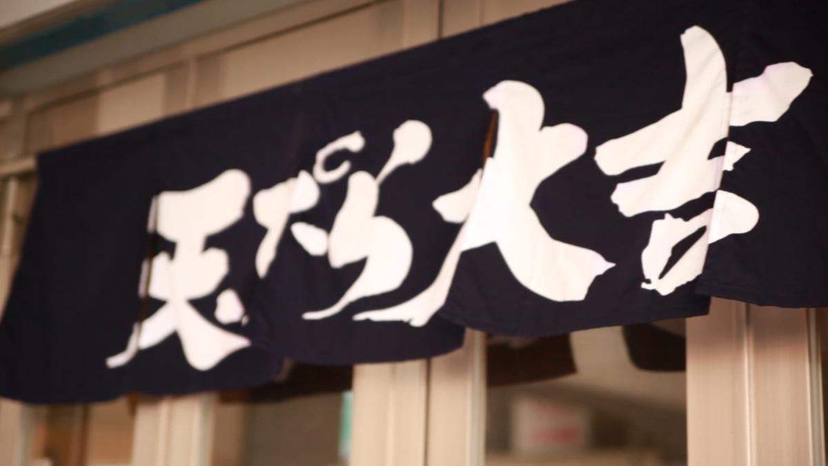 天ぷら 大吉 なんば店