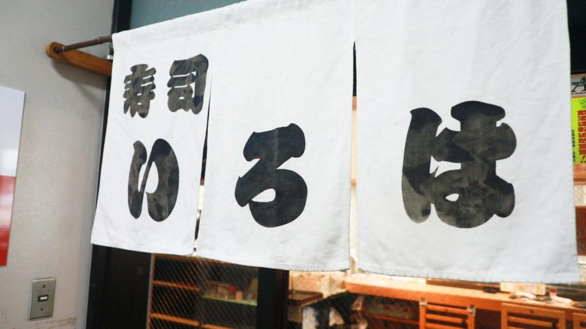いろは寿司 中目黒本店