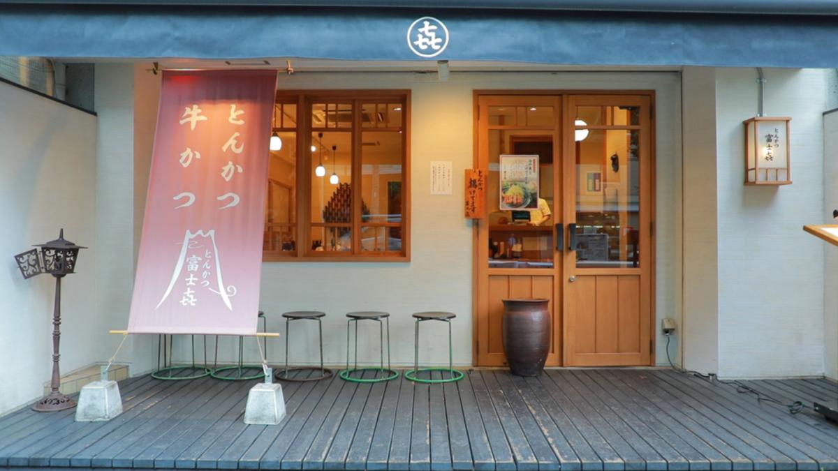 富士㐂 中目黒店