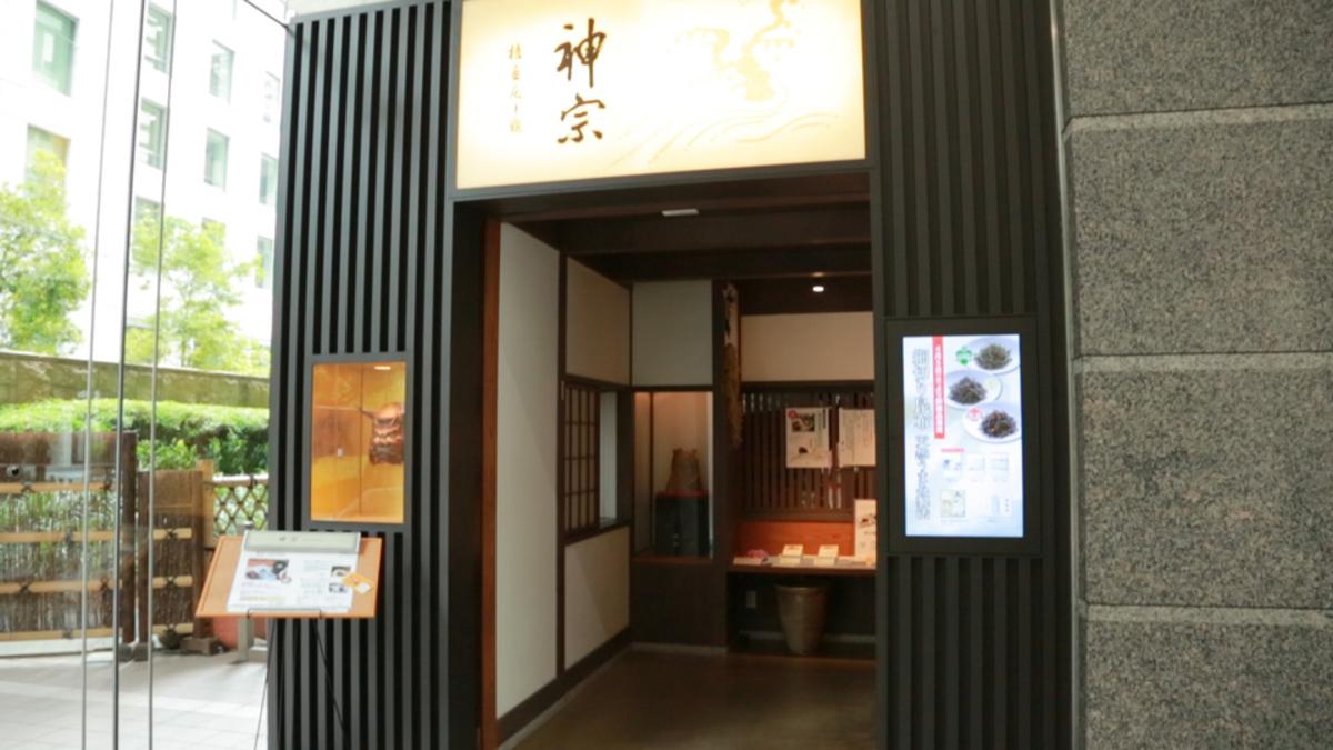 神宗 淀屋橋本店