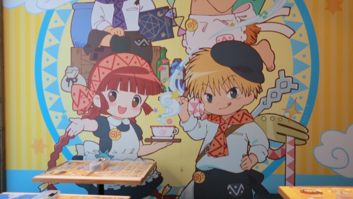 魔法陣グルグルカフェ
