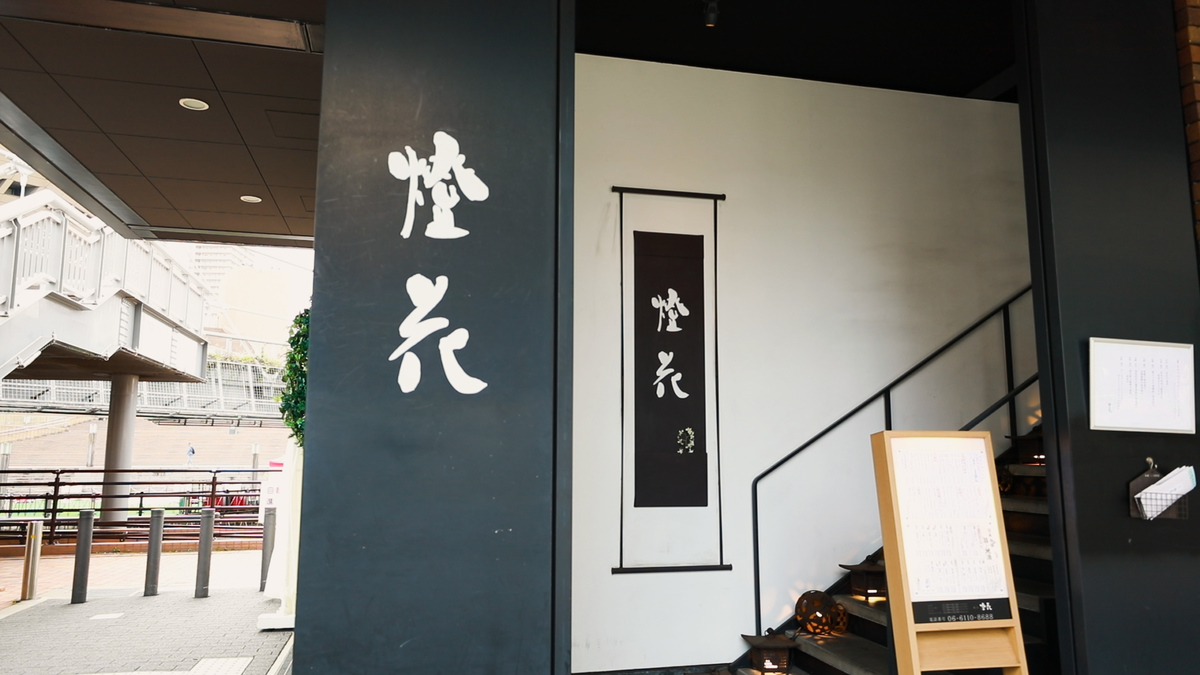 堀江 燈花