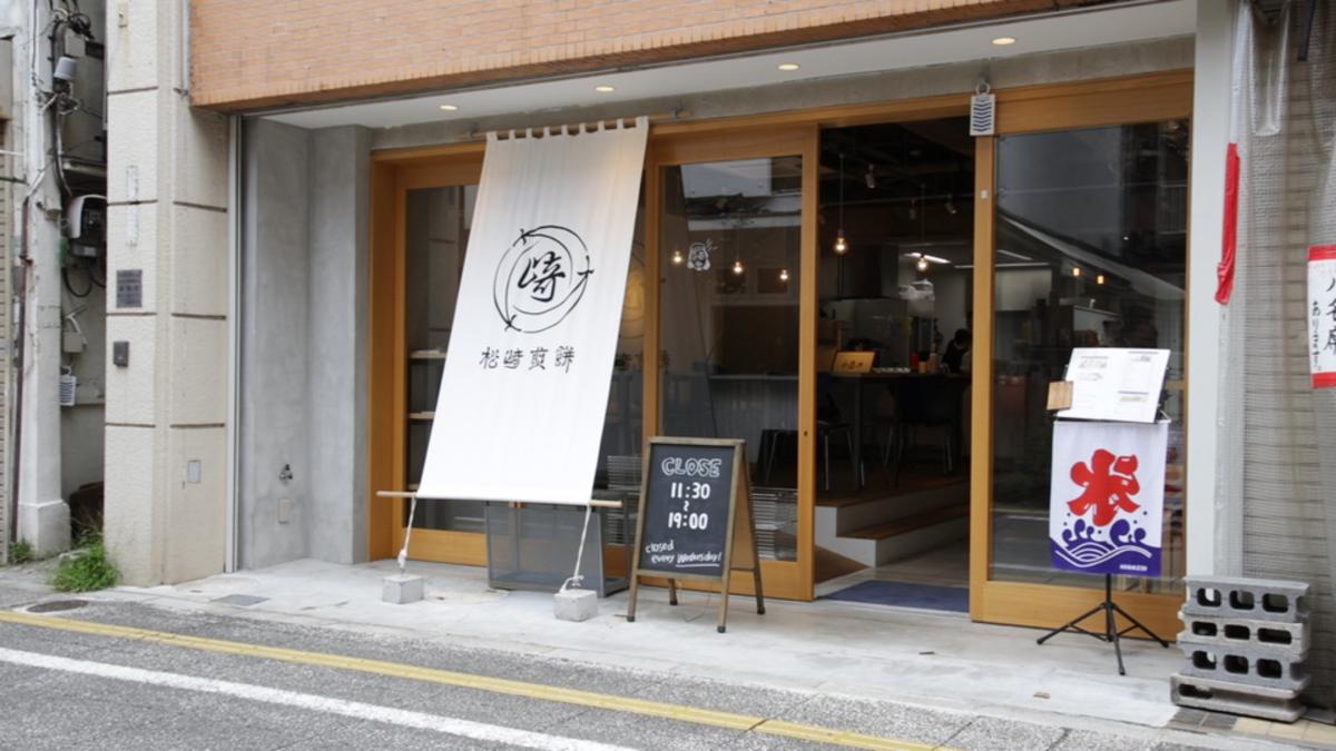 松﨑煎餅 松陰神社前店
