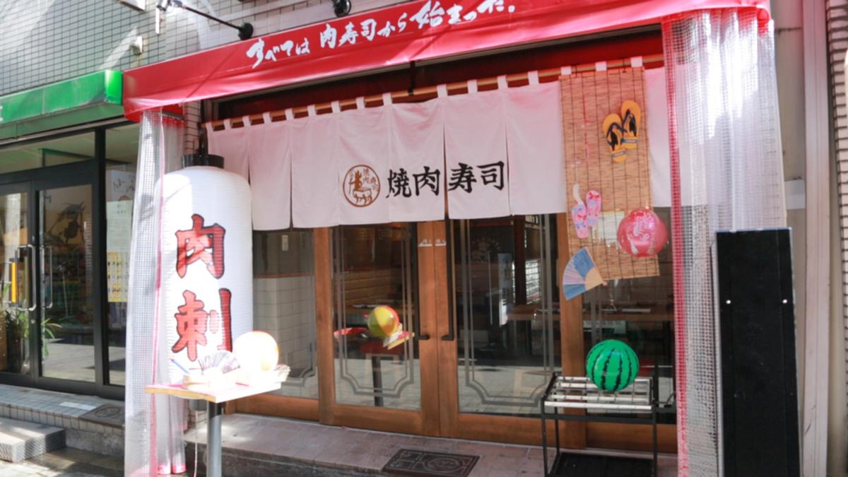 福島 焼肉寿司