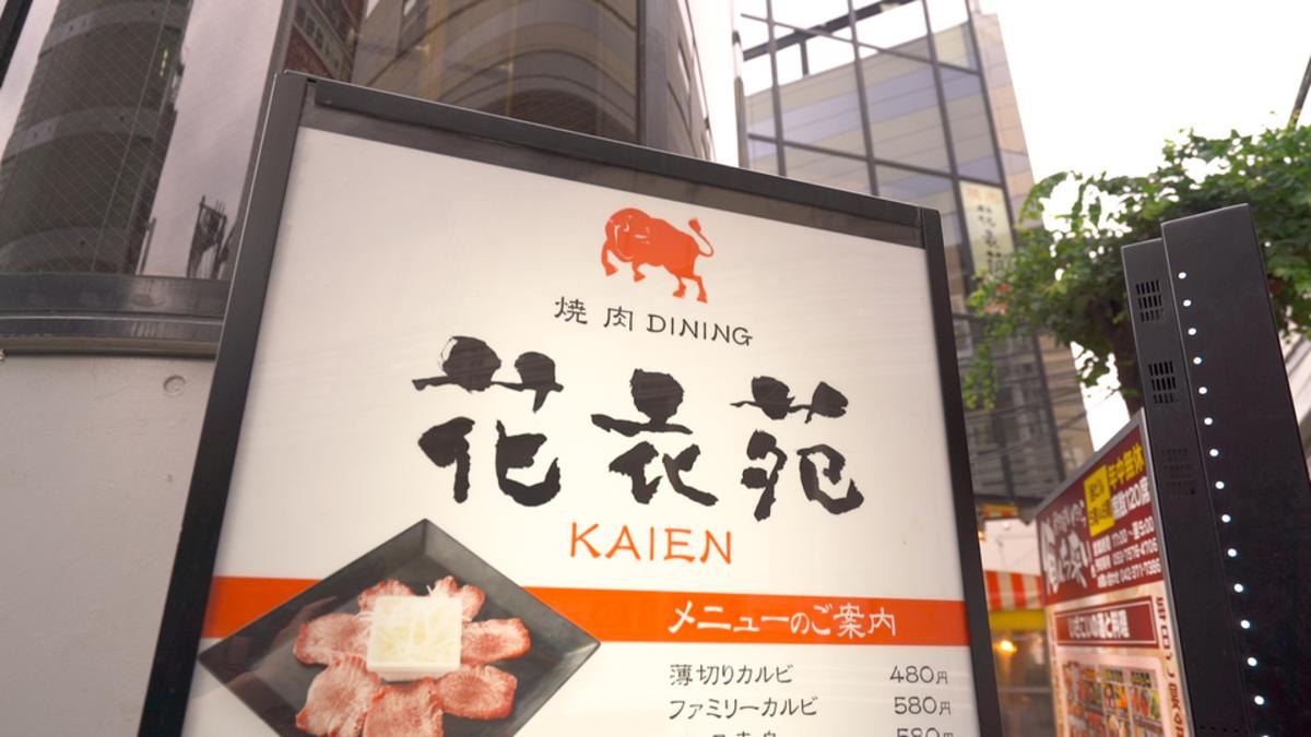 焼肉ダイニング 花衣苑 多摩センター店