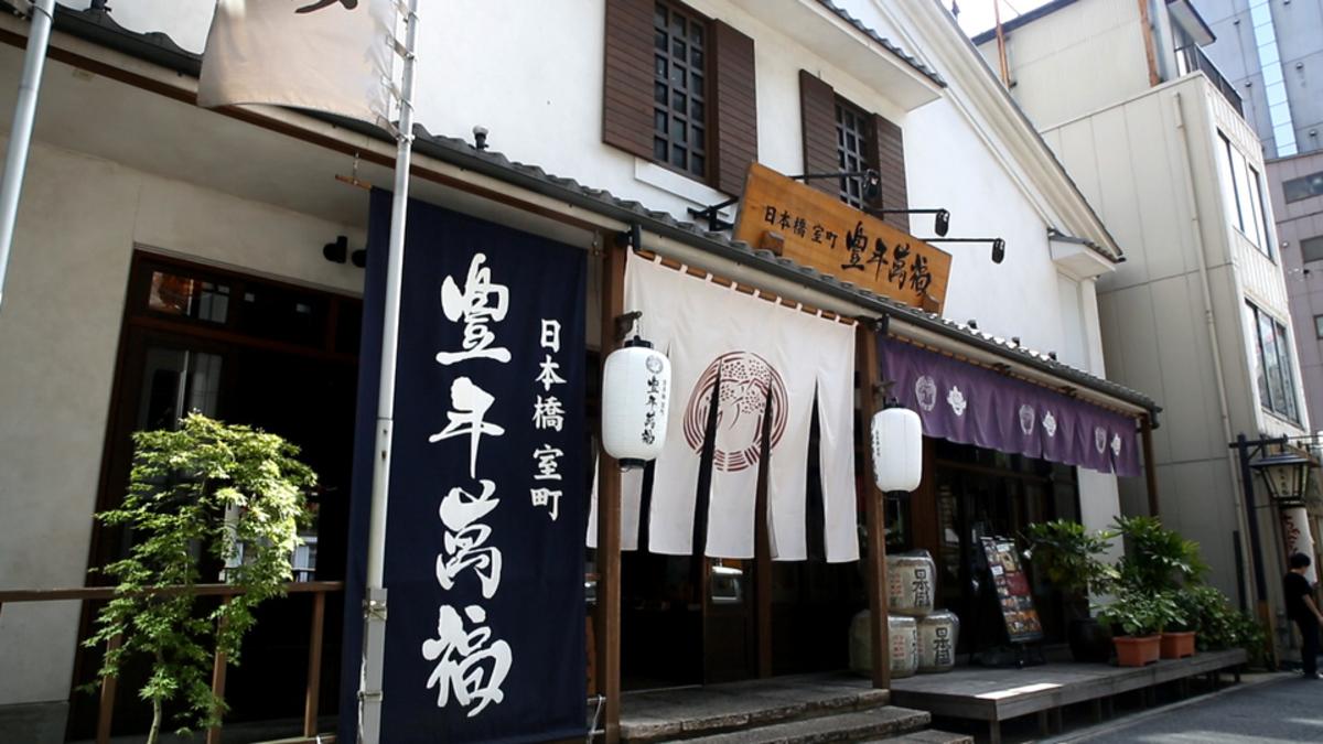 日本橋室町 豊年萬福