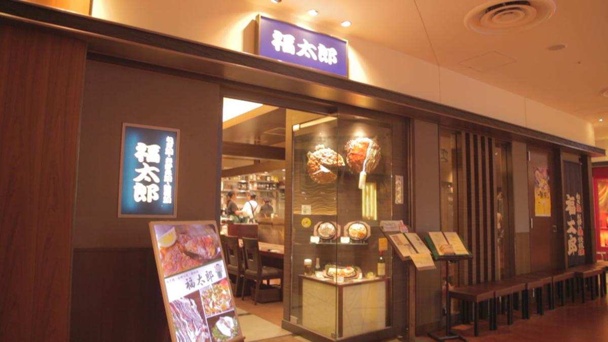 福太郎 東京ソラマチ店